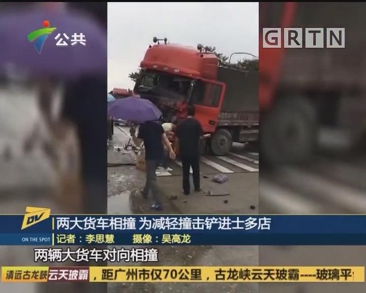 两大货车相撞 为减轻撞击铲进士多店
