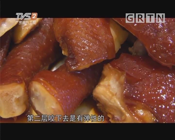 连露豉油鸡
