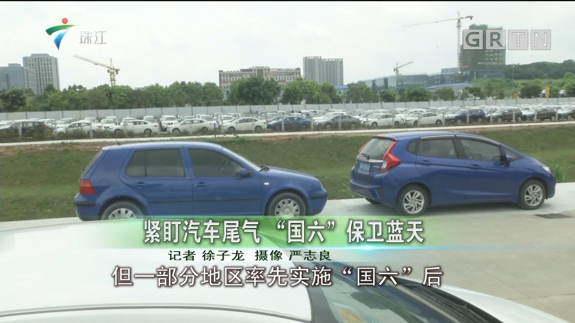 """緊盯汽車尾氣 """"國六""""保衛藍天"""