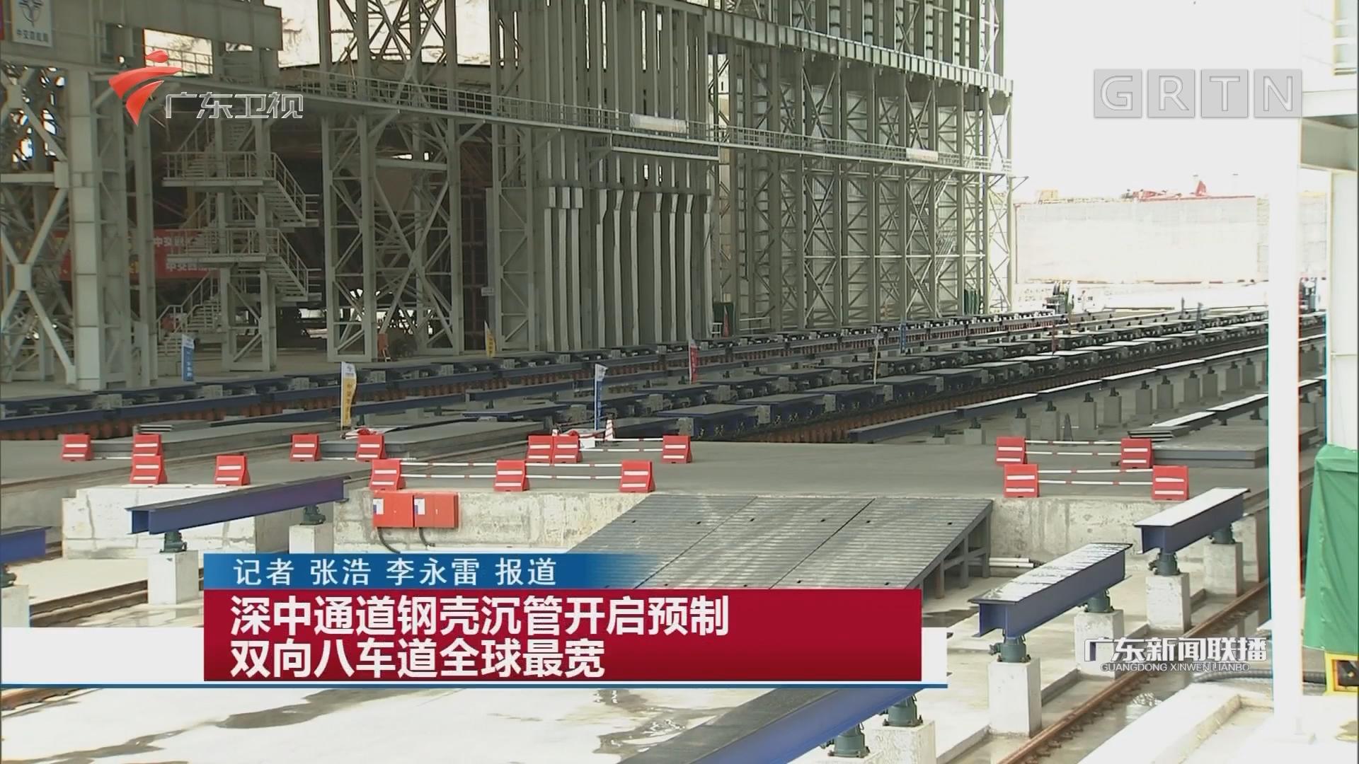 深中通道钢壳沉管开启预制 双向八车道全球最宽