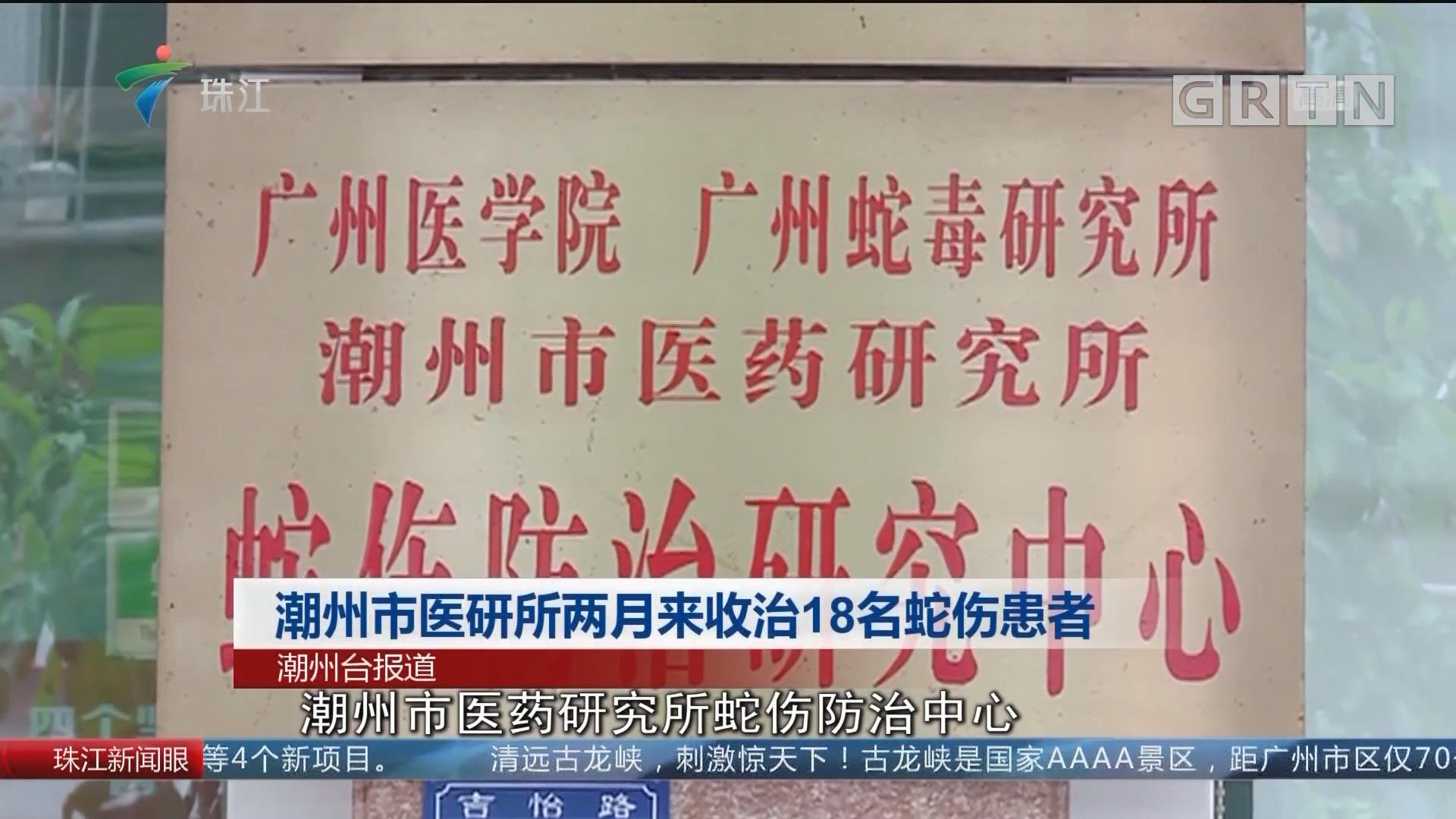 潮州市医研所两月来收治18名蛇伤患者