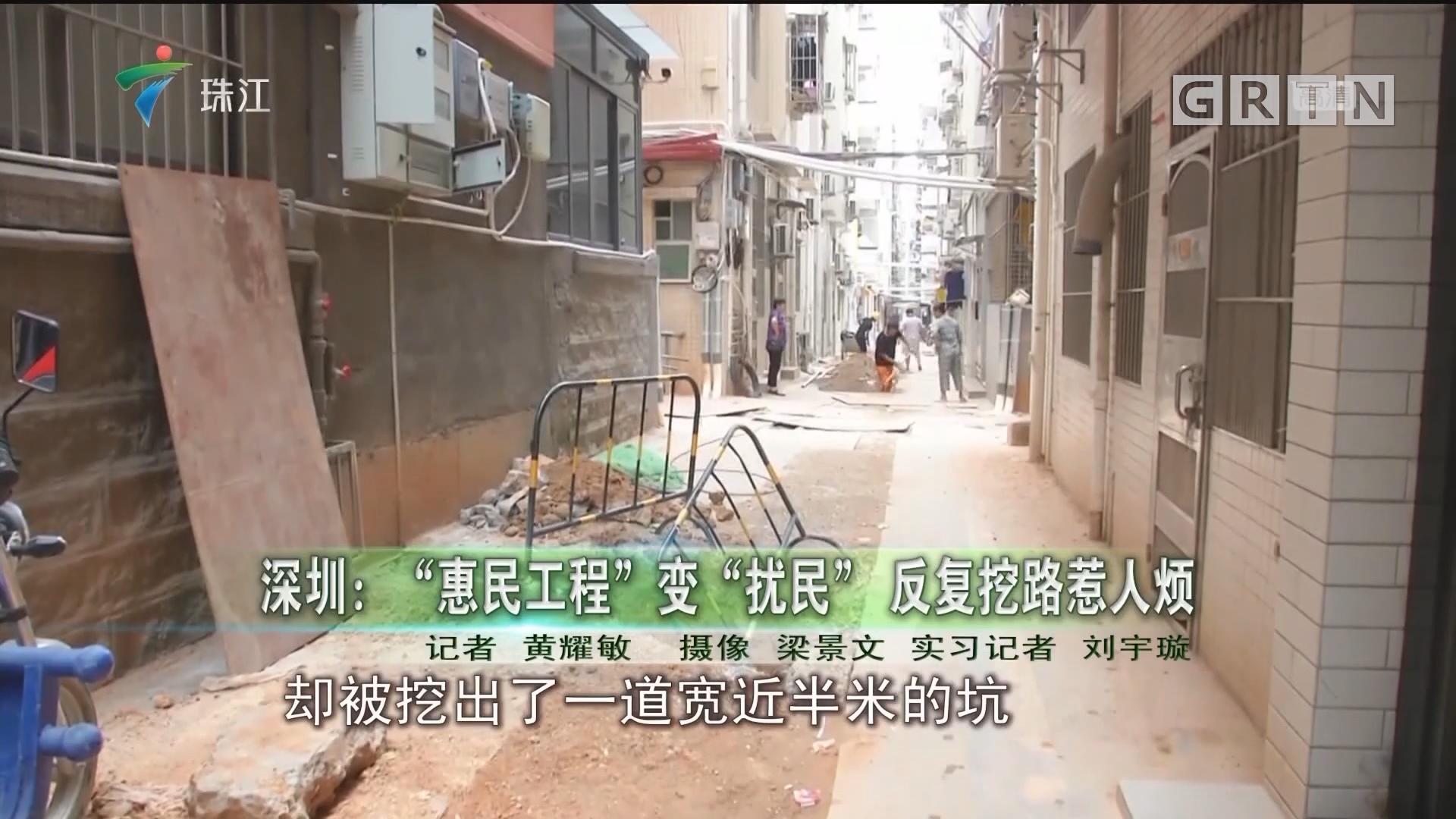 """深圳:""""惠民工程""""变""""扰民"""" 反复挖路惹人烦"""