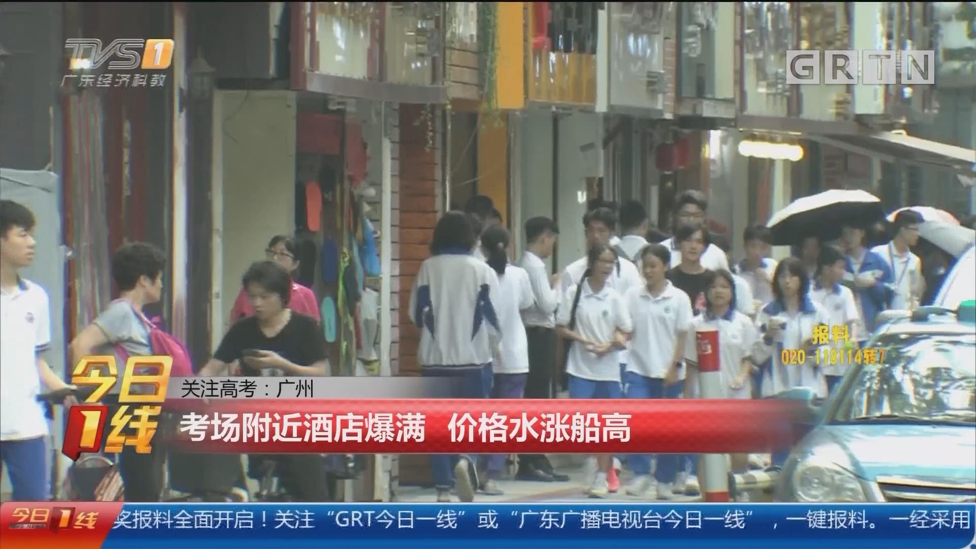 关注高考:广州 考场附近酒店爆满 价格水涨船高