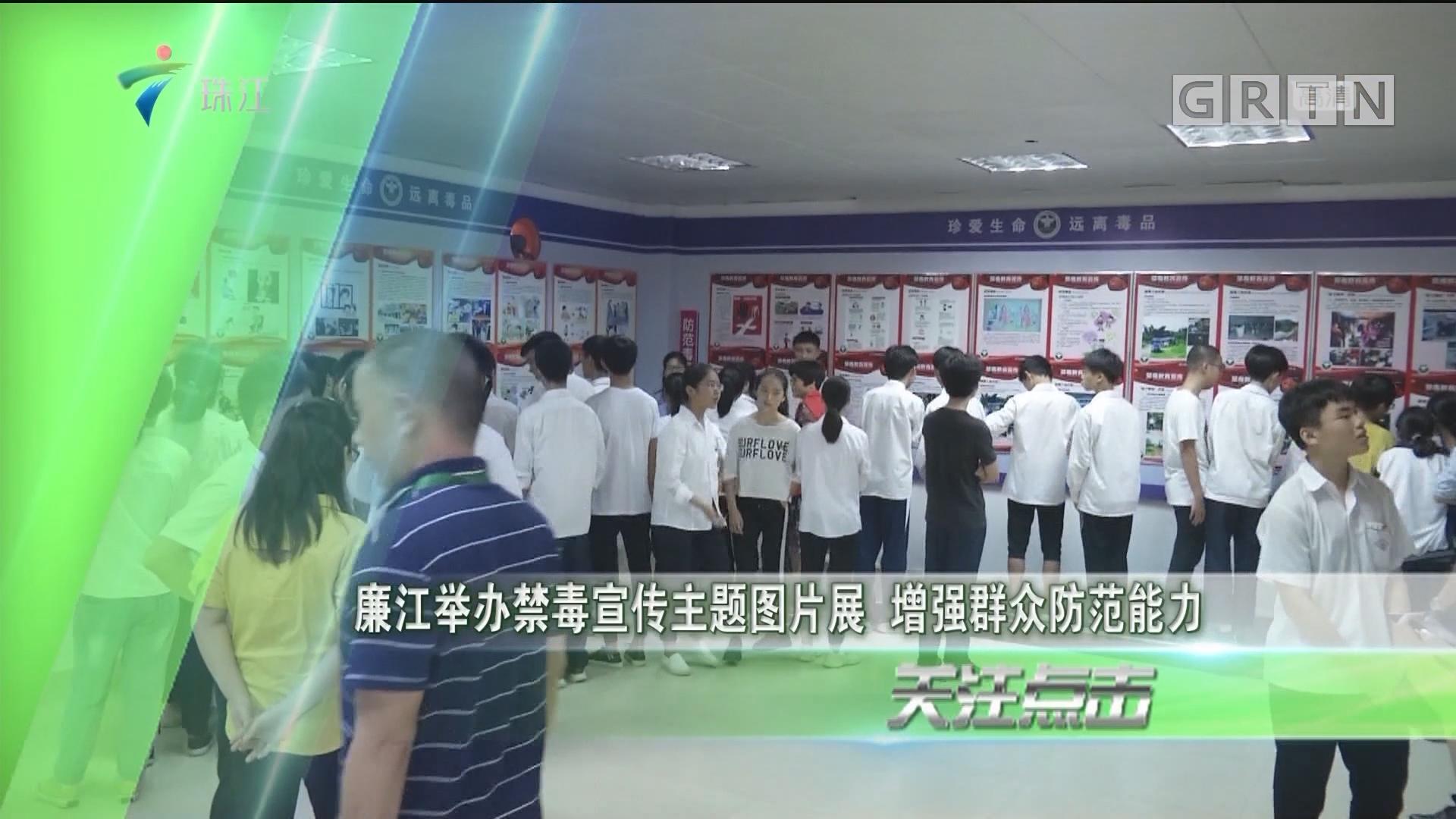 廉江举办禁毒宣传主题图片展 增强群众防范能力