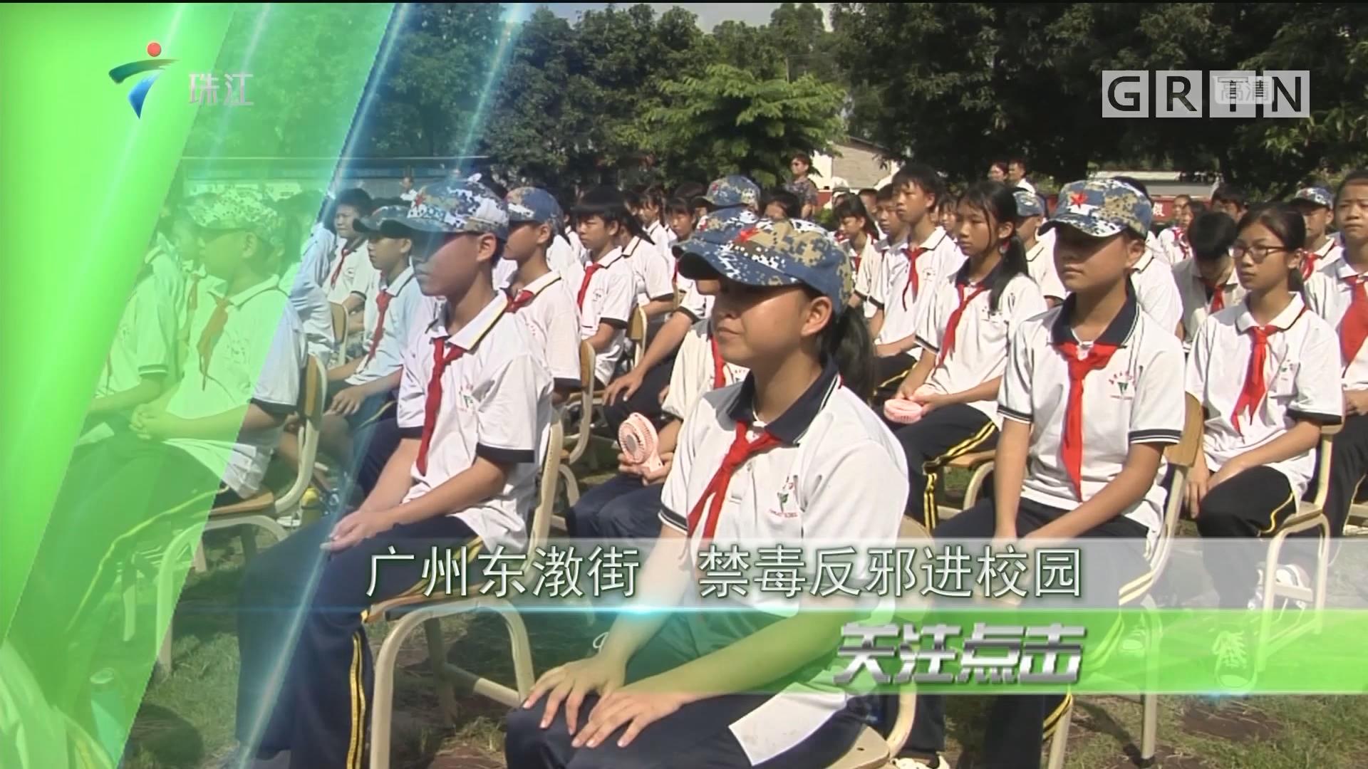 广州东漖街 禁毒反邪进校园