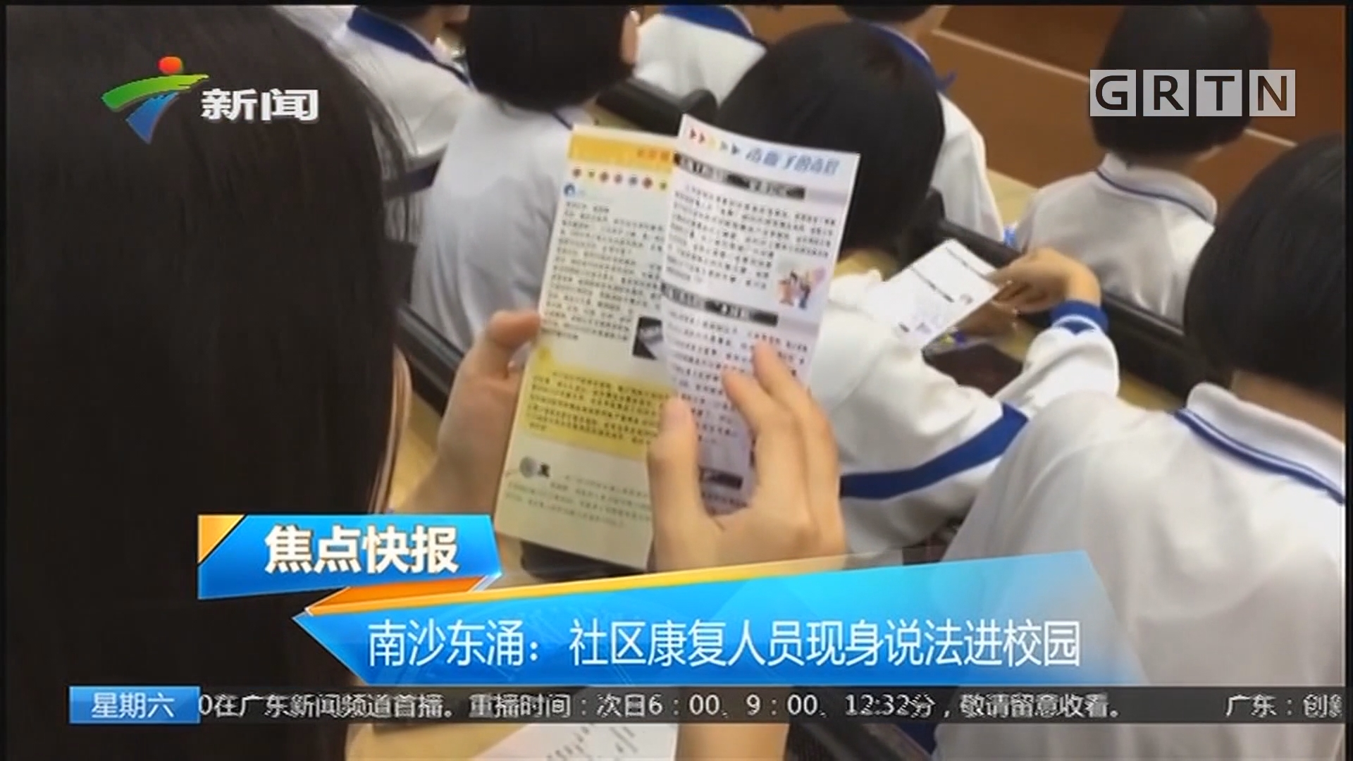 南沙东涌:社区康复人员现身说法进校园