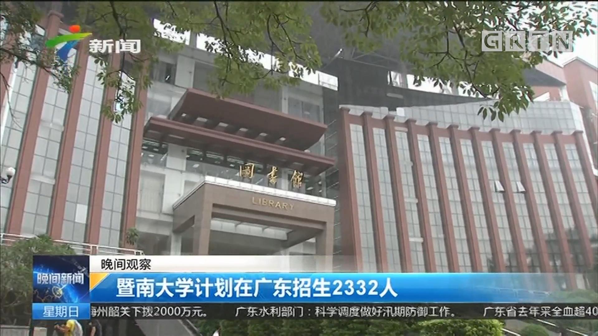 暨南大学计划在广东招生2332人
