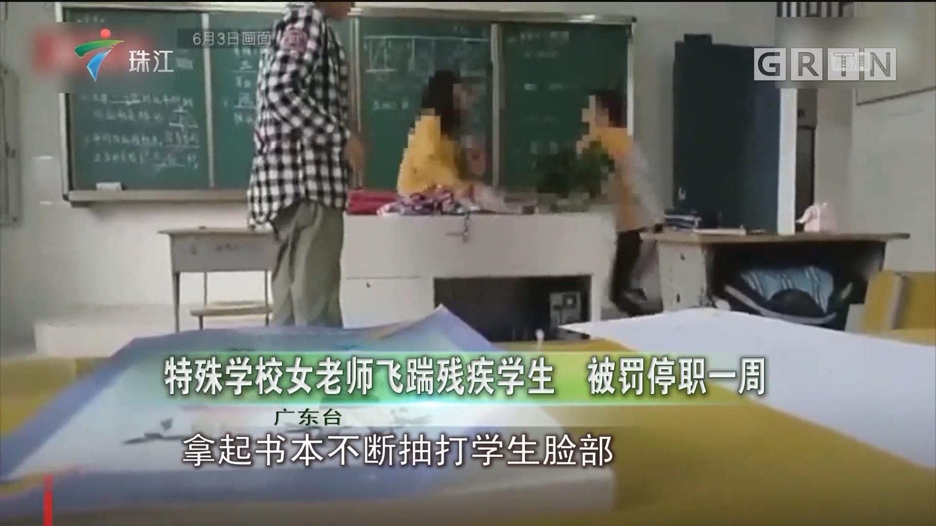 特殊学校女老师飞踹残疾学生 被罚停职一周