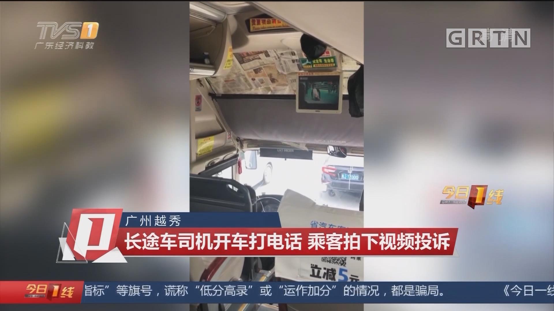 广州越秀:长途车司机开车打电话 乘客拍下视频投诉