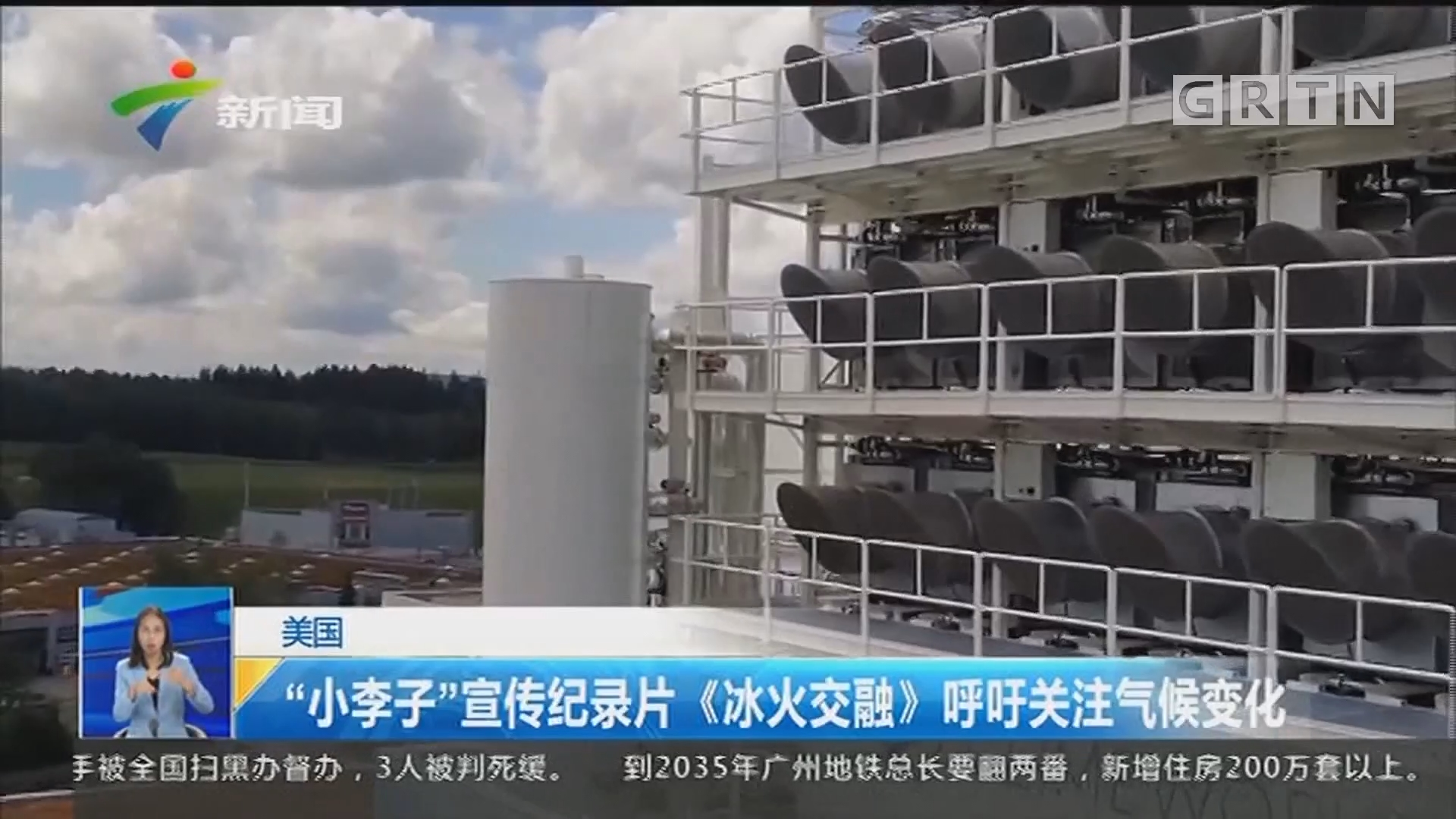 """美国:""""小李子""""宣传纪录片《冰火交融》呼吁关注气候变化"""