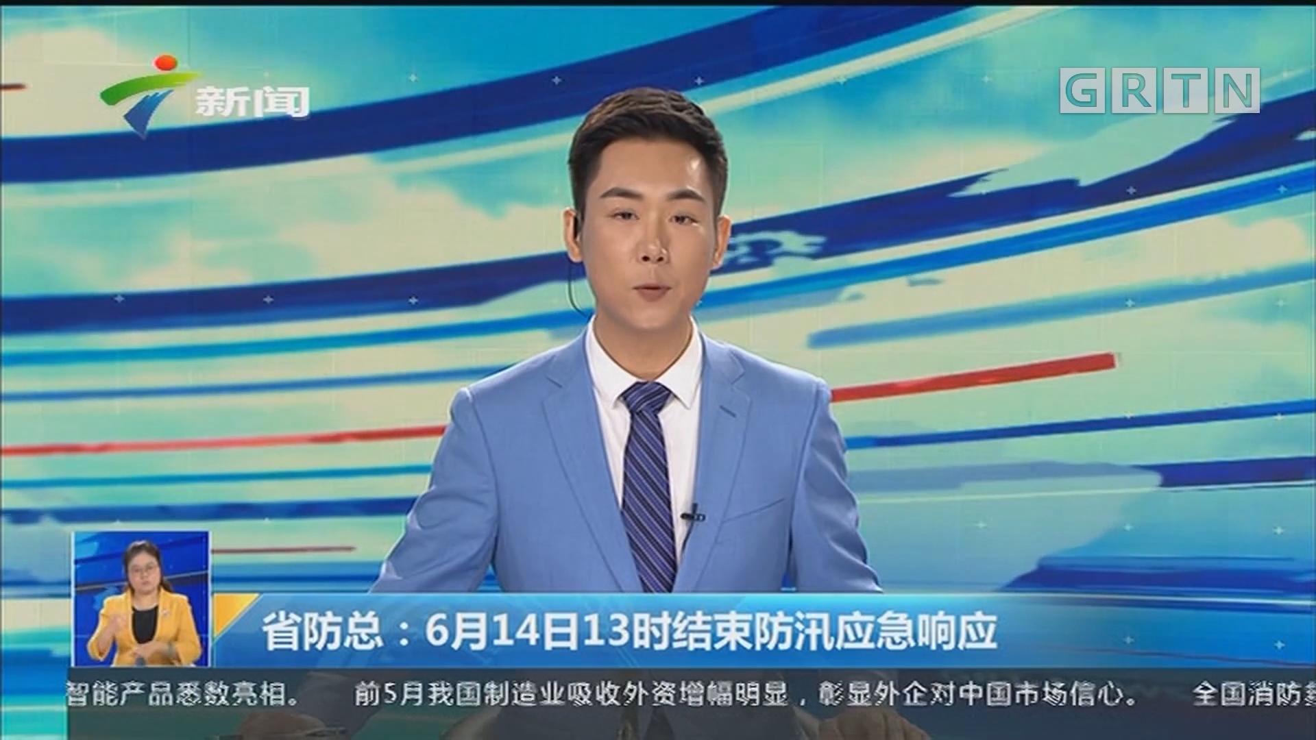 省防总:6月14日13时结束防汛应急响应