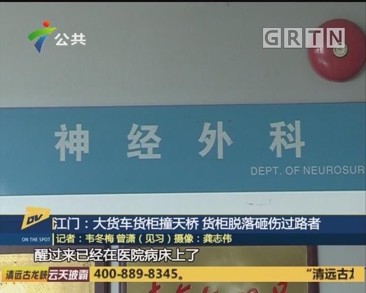 江门:大货车货柜撞天桥 货柜脱落砸伤过路者