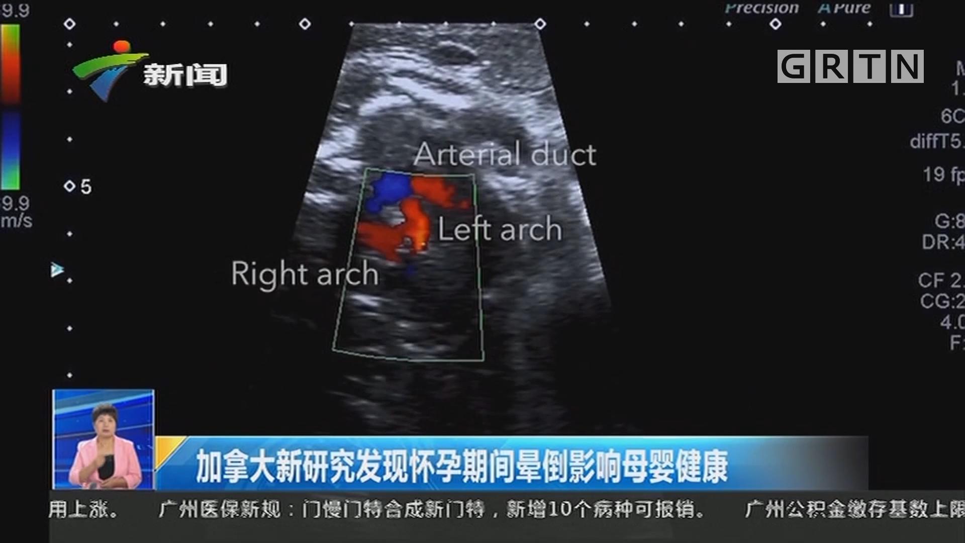 加拿大新研究发现怀孕期间晕倒影响母婴健康