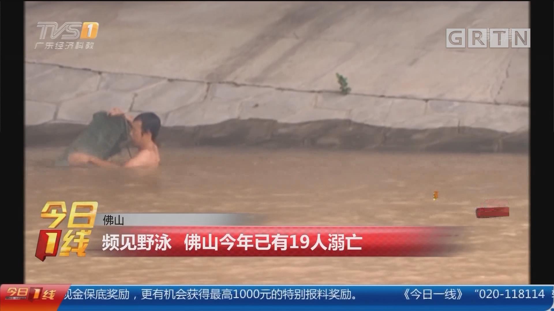 佛山:频见野泳 佛山今年已有19人溺亡