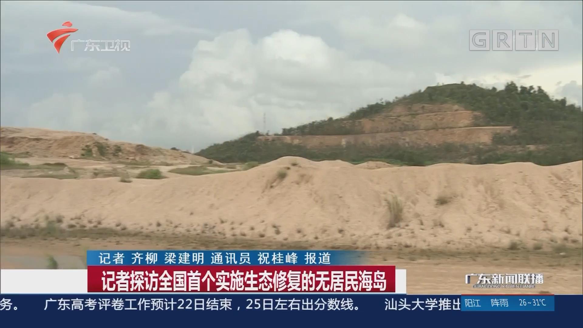 记者探访全国首个实施生态修复的无居民海岛
