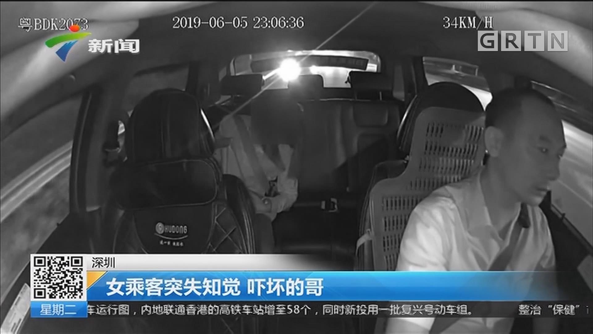 深圳:女乘客突失知觉 吓坏的哥