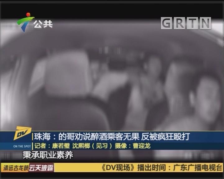 珠海:的哥劝说醉酒乘客无果 反被疯狂殴打