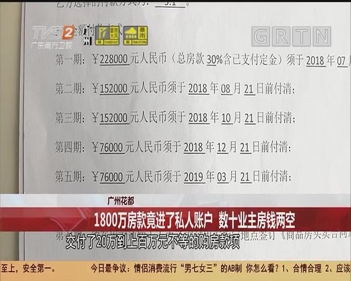 广州花都:1800万房款竟进了私人账户 数十业主房钱两空