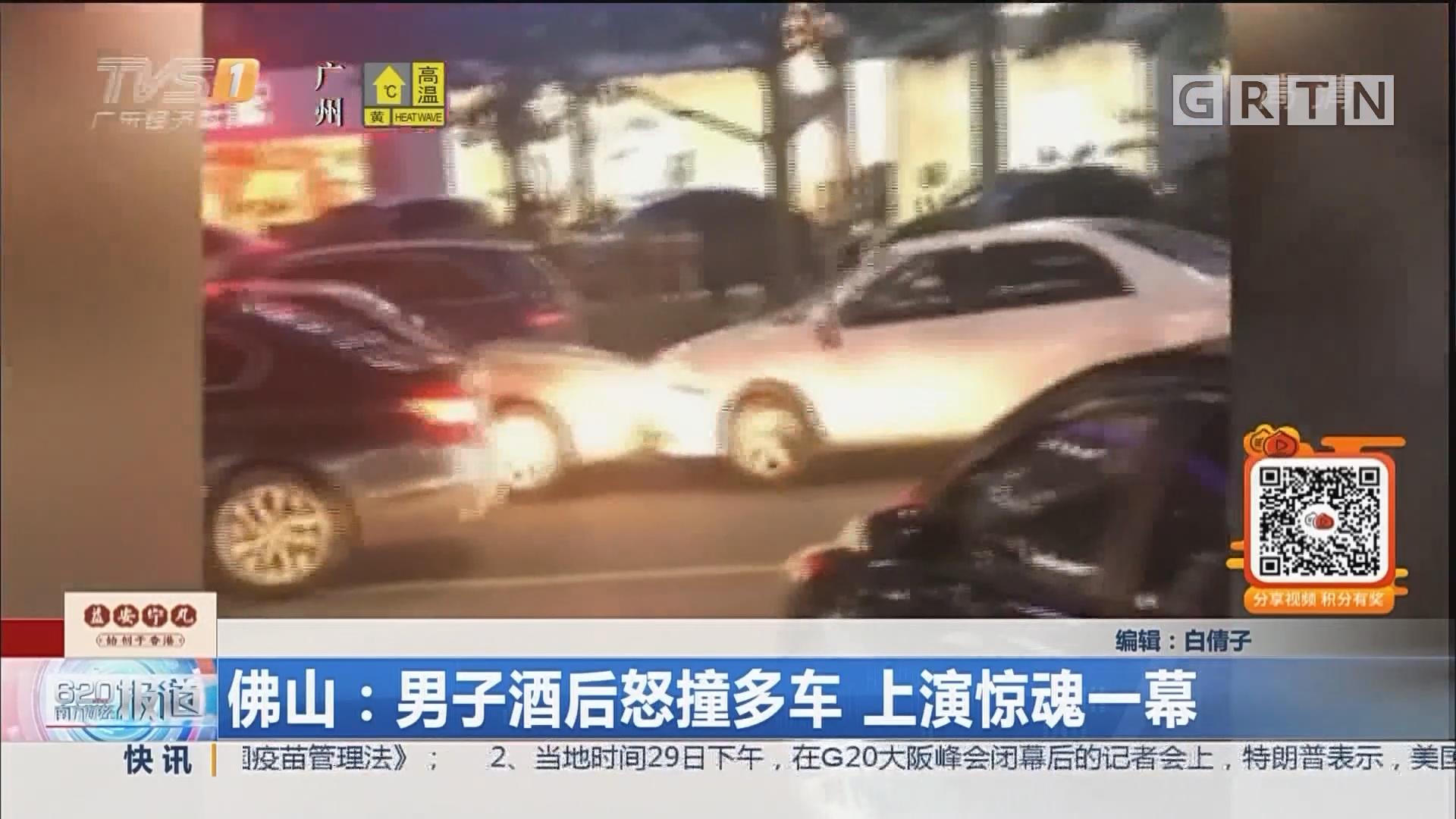 佛山:男子酒后怒撞多车 上演惊魂一幕