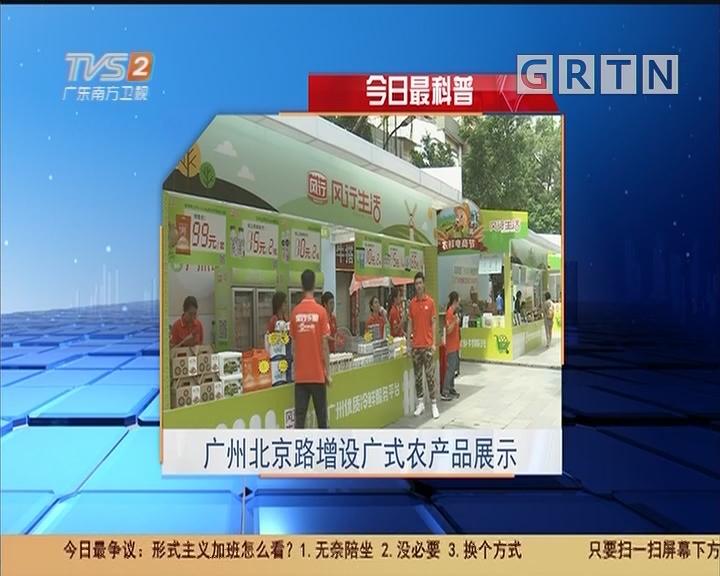今日最科普:广州北京路增设广式农产品展示