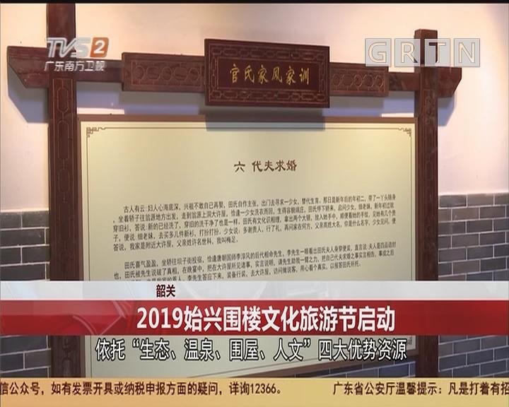 韶關:2019始興圍樓文化旅游節啟動