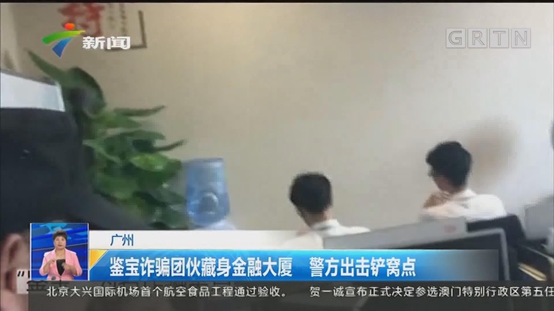 广州:鉴宝诈骗团伙藏身金融大厦 警方出击铲窝点
