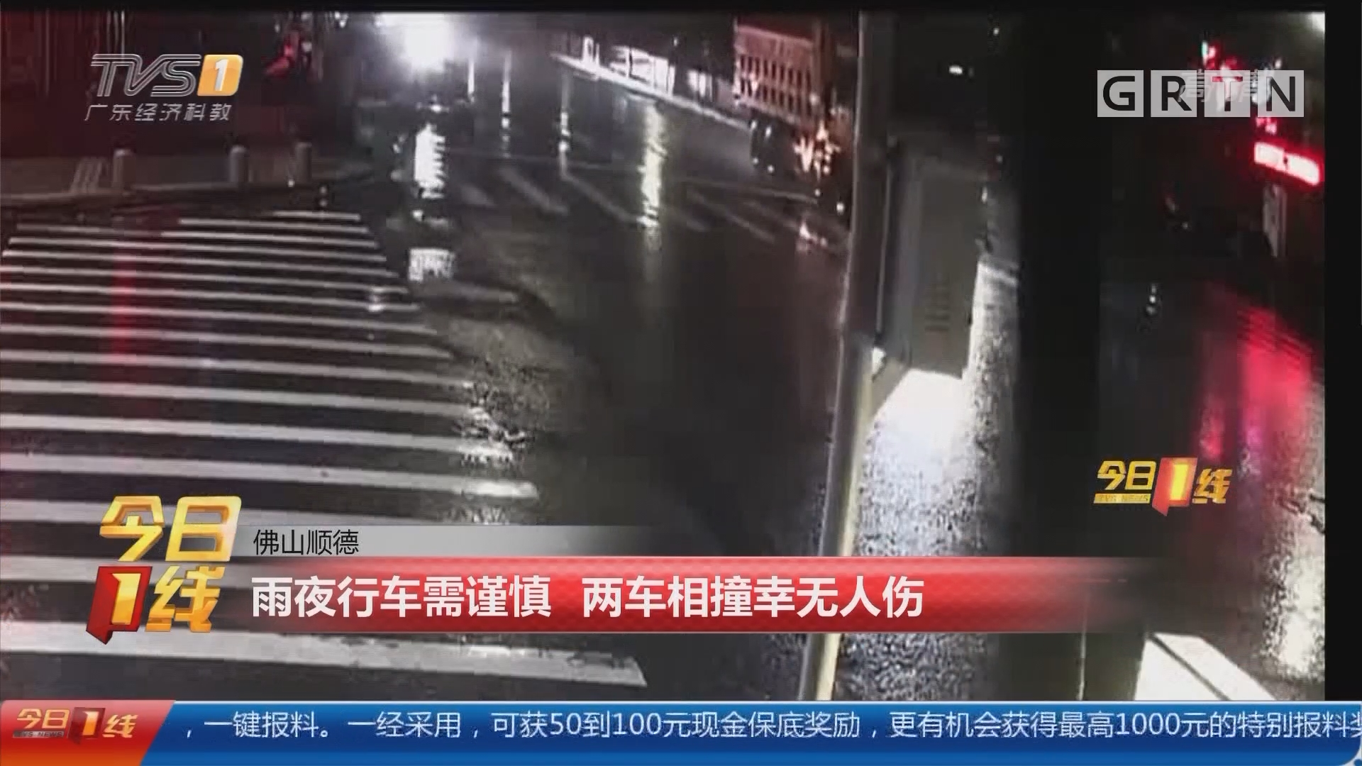 佛山顺德:雨夜行车需谨慎 两车相撞幸无人伤