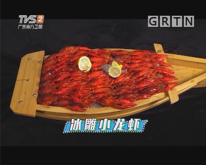 冰雕小龙虾