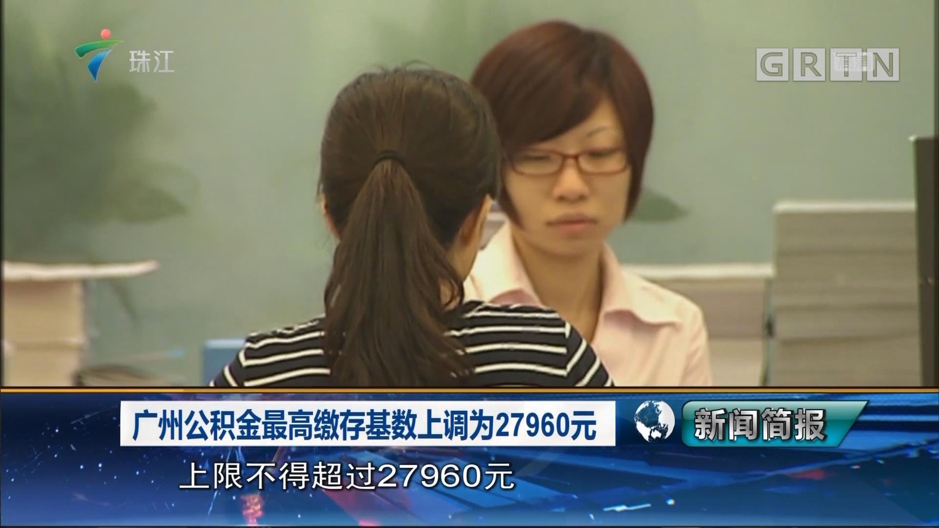 广州公积金最高缴存基数上调为27960元