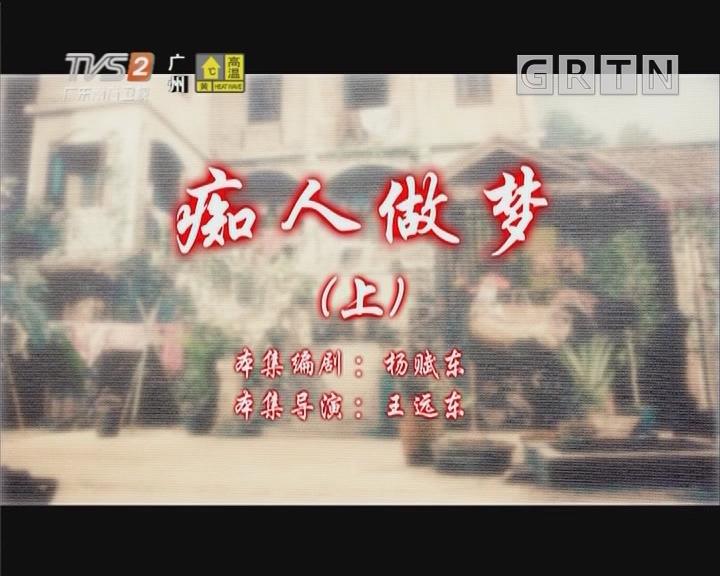[2019-06-28]七十二家房客:癡人做夢(上)