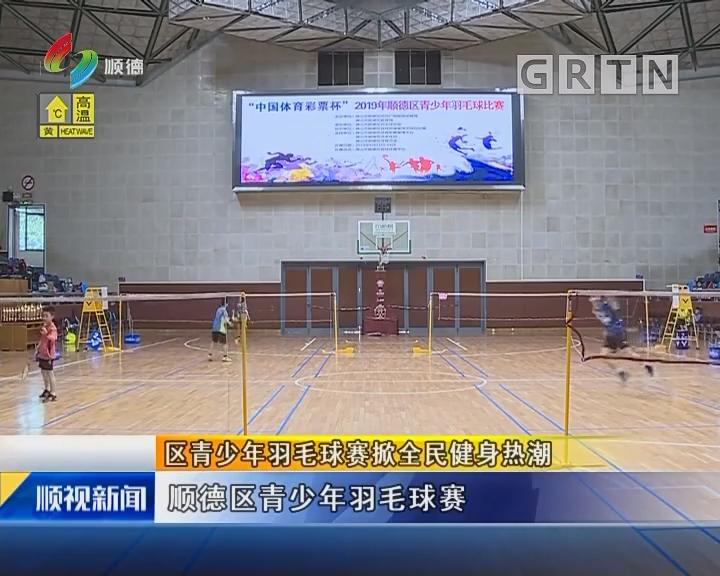 区青少年羽毛球赛掀全民健身热潮