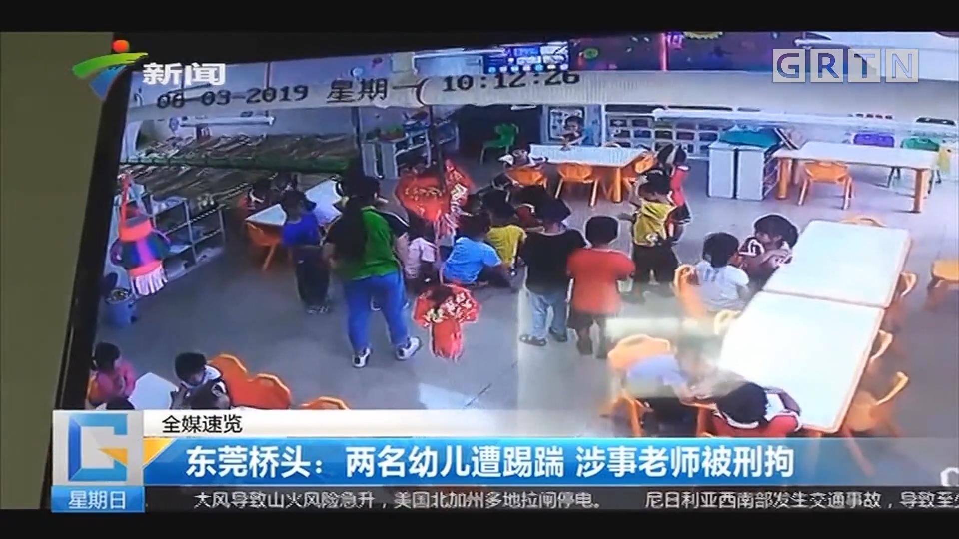 东莞桥头:两名幼儿遭踢踹 涉事老师被刑拘