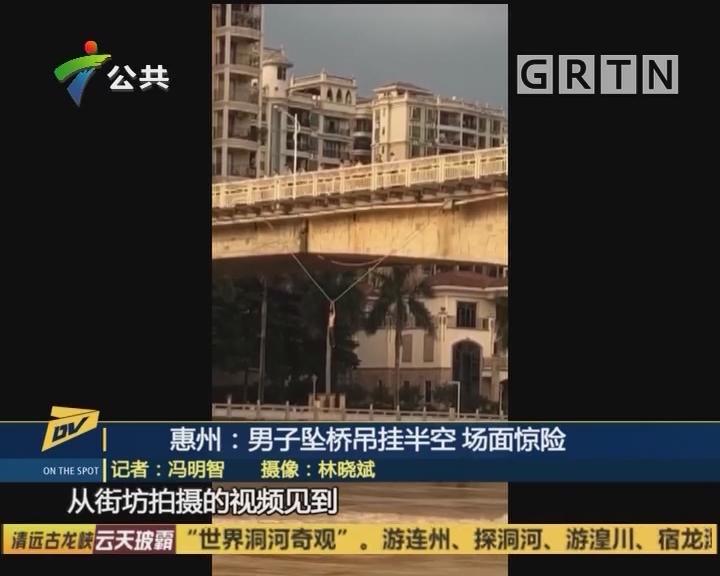 惠州:男子坠桥吊挂半空 场面惊险