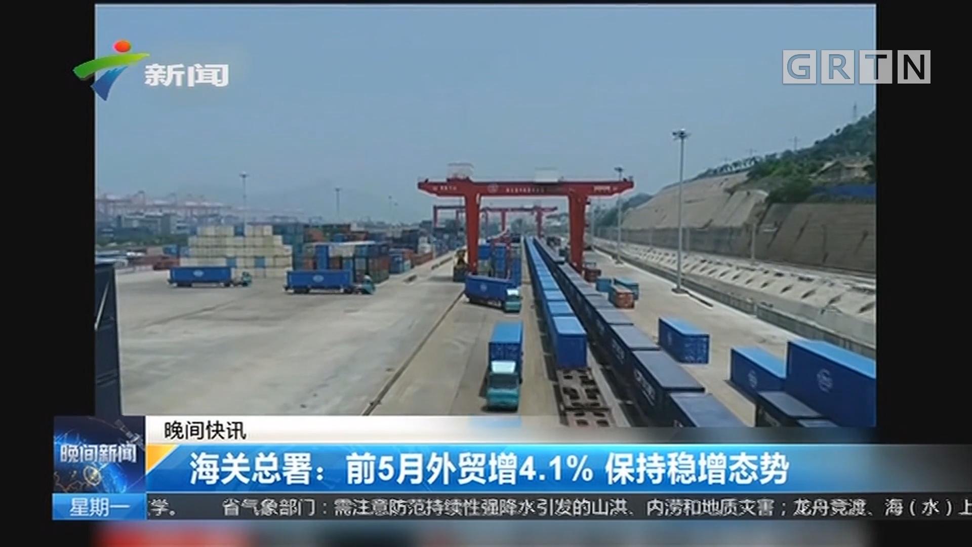 海关总署:前5月外贸增4.1% 保持稳增态势