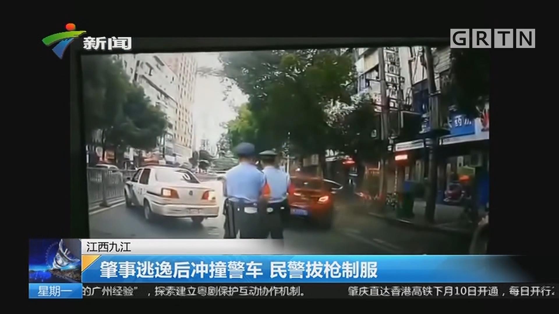 江西九江:肇事逃逸后冲撞警车 民警拔枪制服