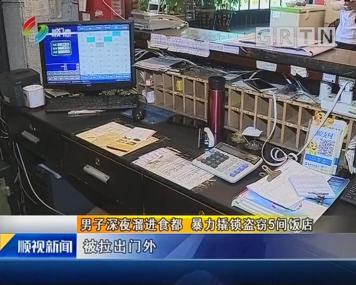 男子深夜溜进食都 暴力撬锁盗窃5间饭店