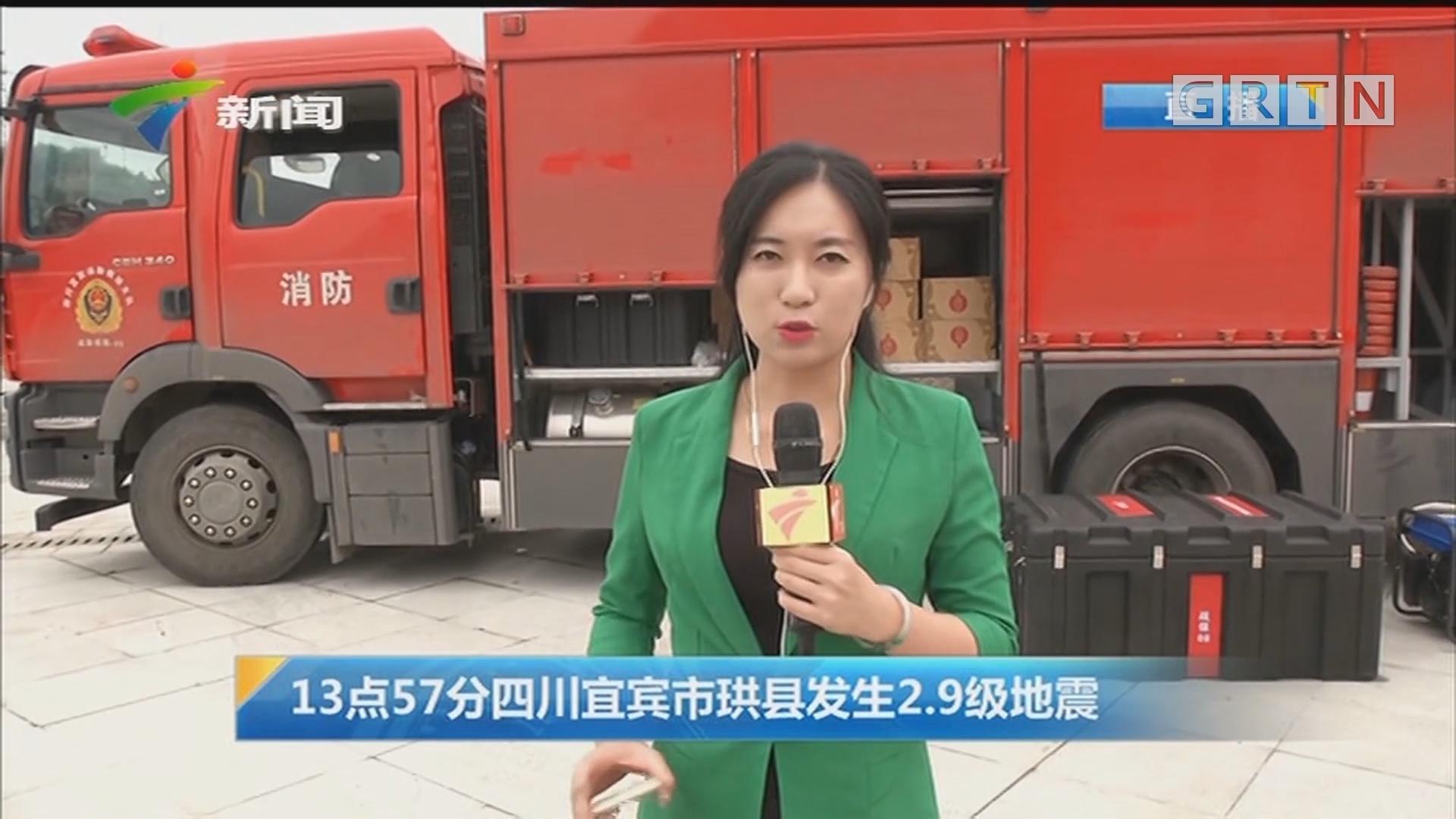 13点57分四川宜宾市珙县发生2.9级地震