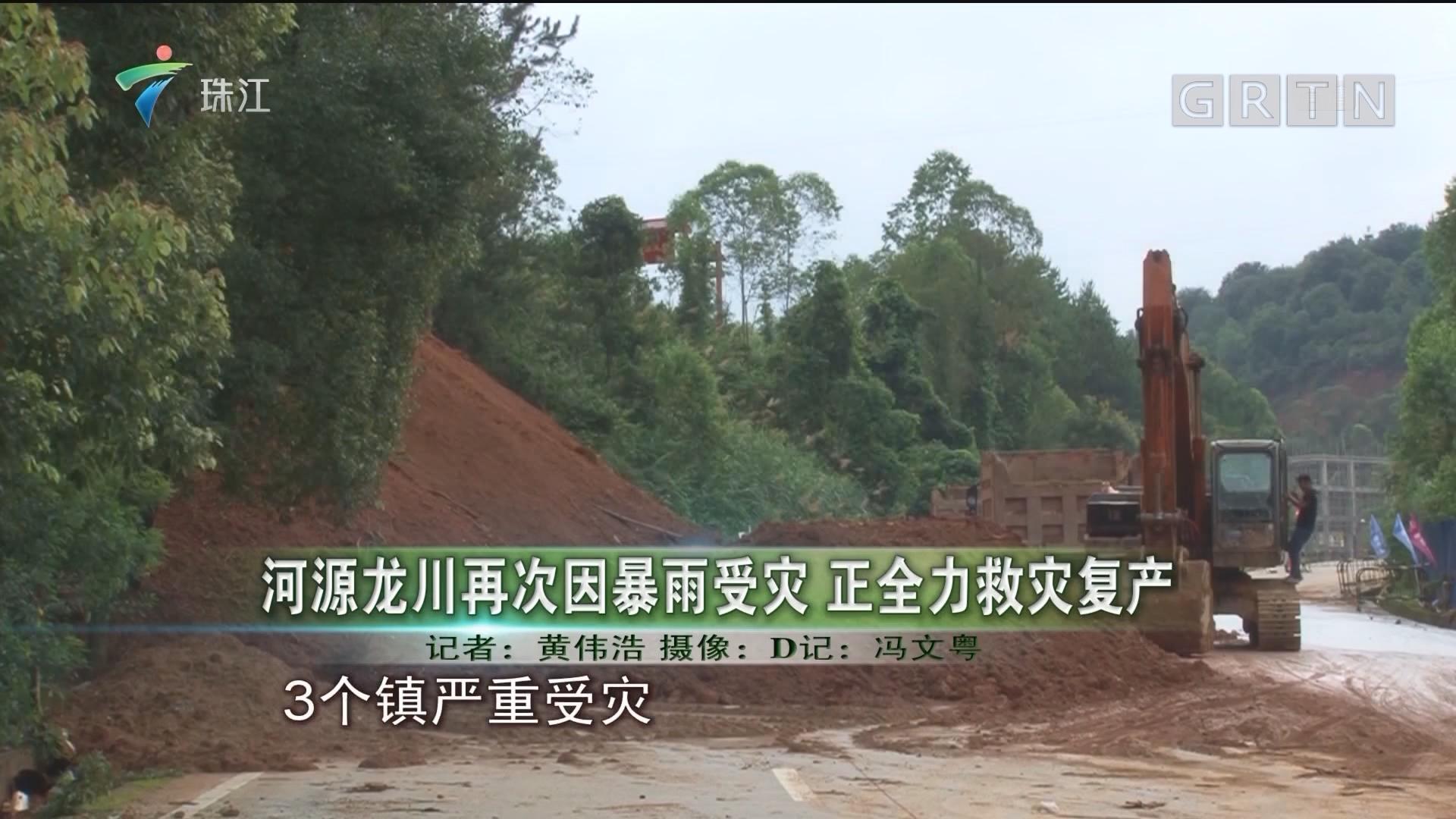 河源龙川再次因暴雨受灾 正全力救灾复产