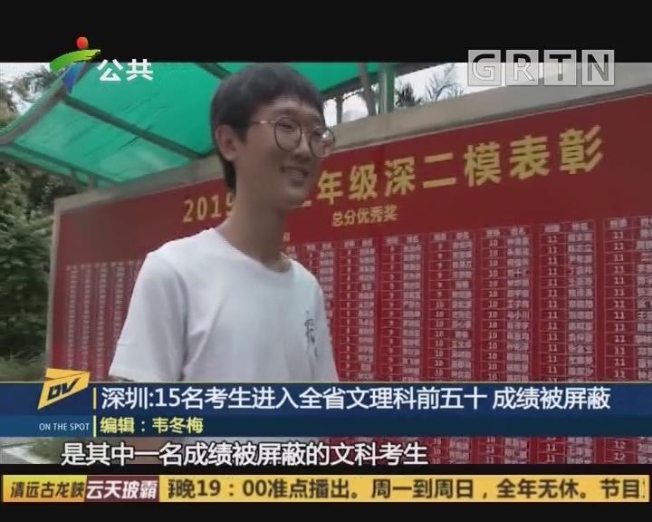 深圳:15名考生进入全省文理科前五十 成绩被屏蔽
