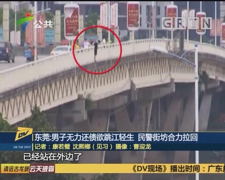 东莞:男子无力还债欲跳江轻生 民警街坊合力拉回