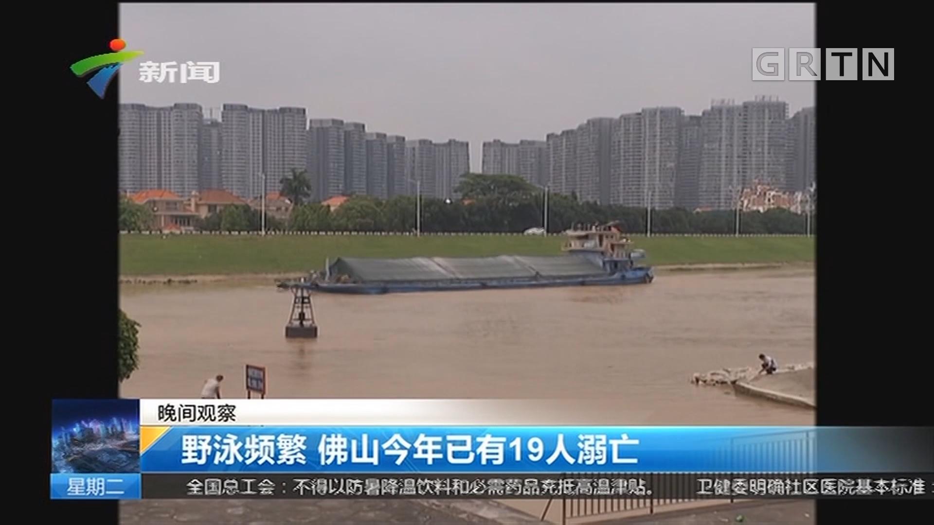 野泳频繁 佛山今年已有19人溺亡