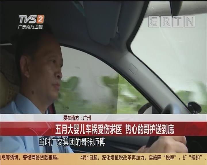 爱在南方:广州 五月大婴儿车祸受伤求医 热心的哥护送到底