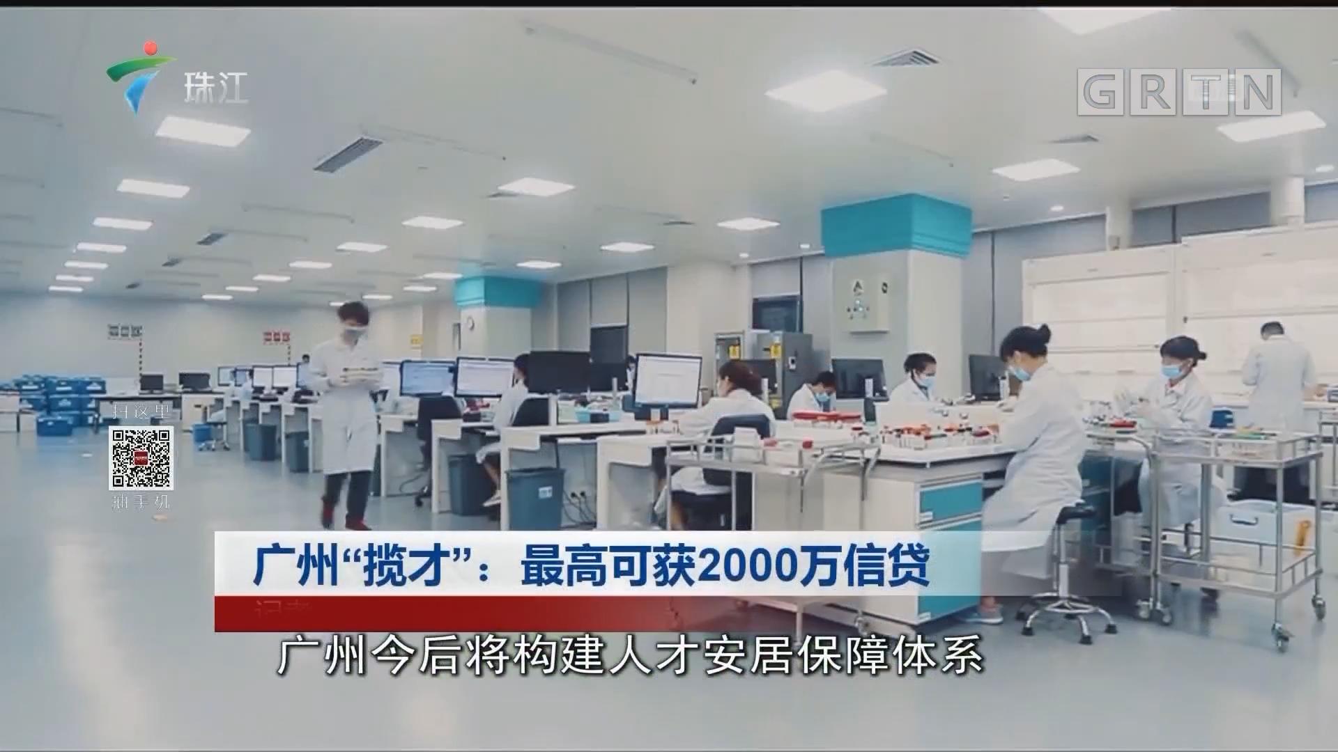 """广州""""揽才"""":最高可获2000万信贷"""
