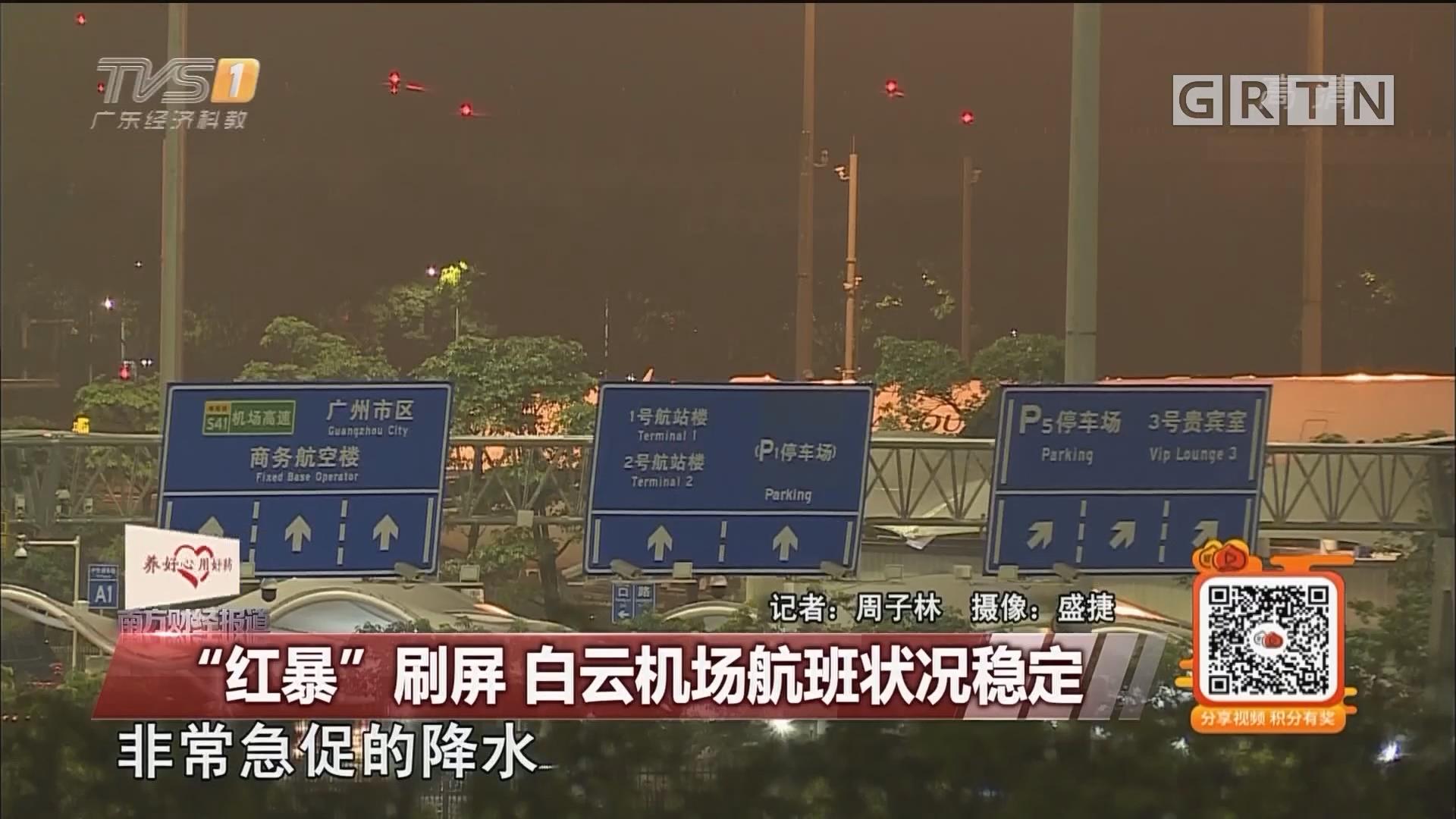 """""""红暴""""刷屏 白云机场航班状况稳定"""