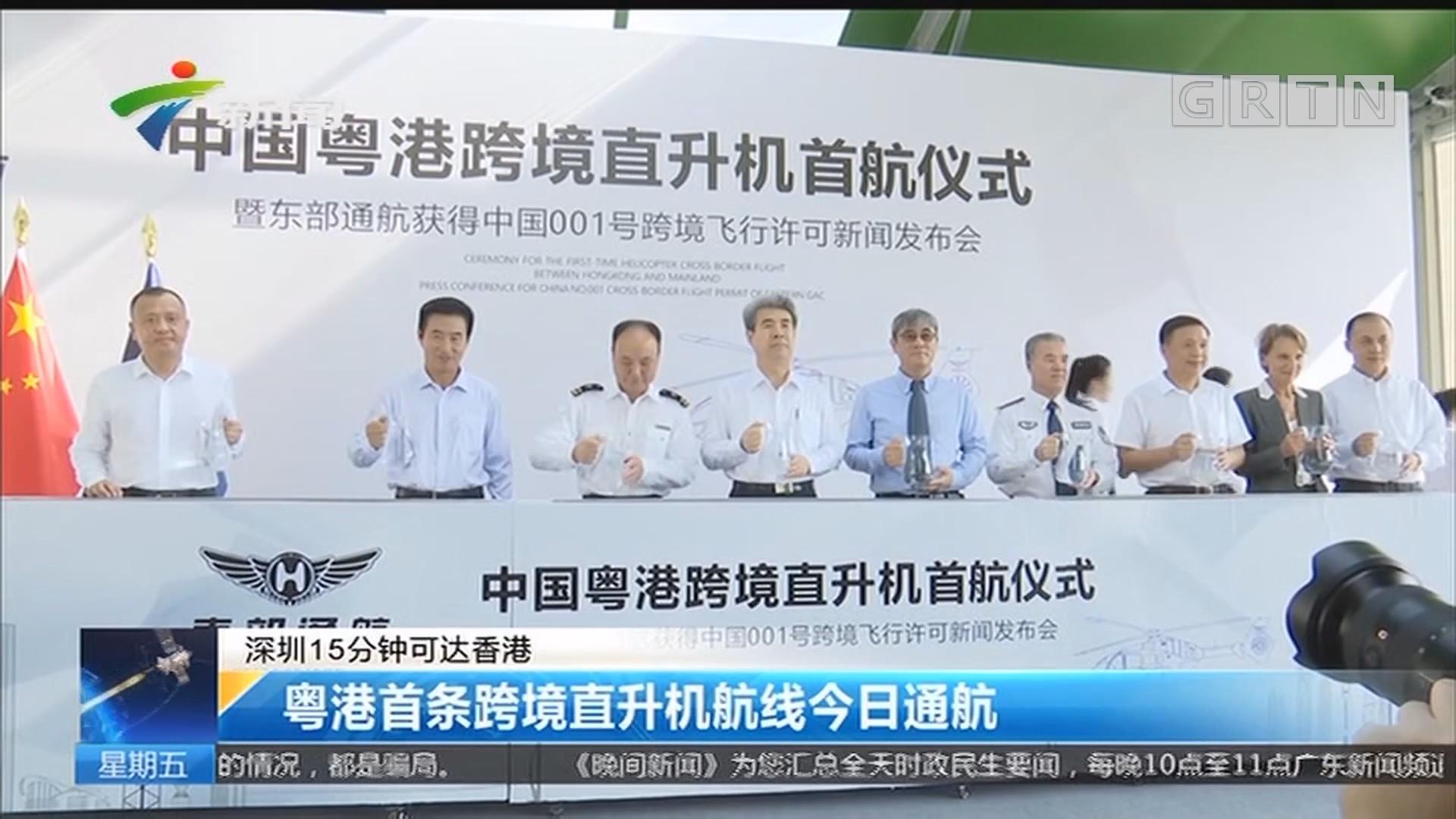 深圳15分钟可达香港 粤港首条跨境直升机航线今日通航
