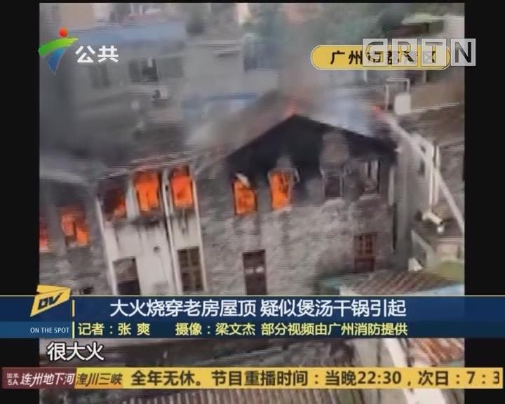大火烧穿老房屋顶 疑似煲汤干锅引起