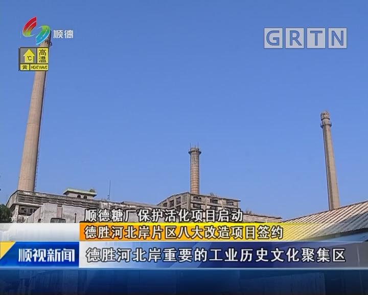 顺德糖厂保护活化项目启动:德胜河北岸片区八大改造项目签约
