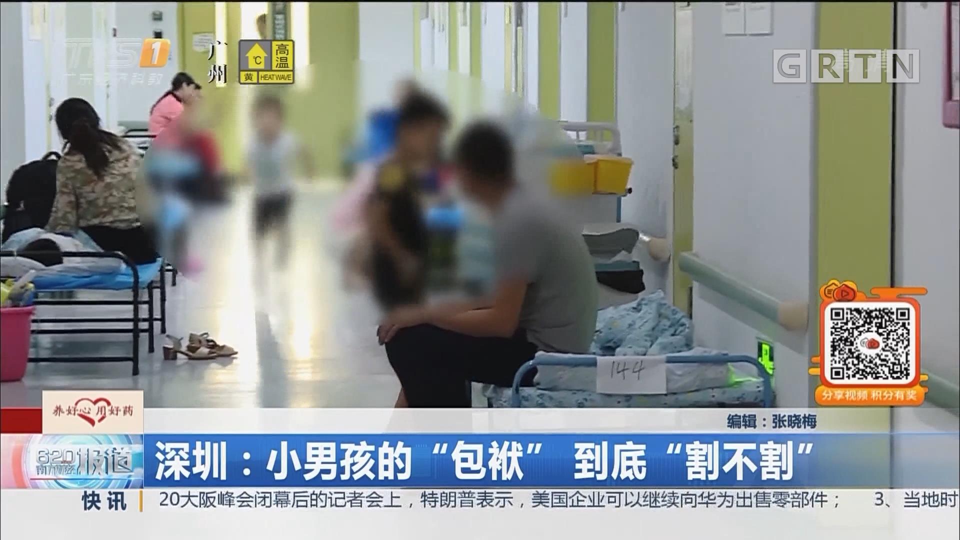 """深圳:小男孩的""""包袱"""" 到底""""割不割"""""""