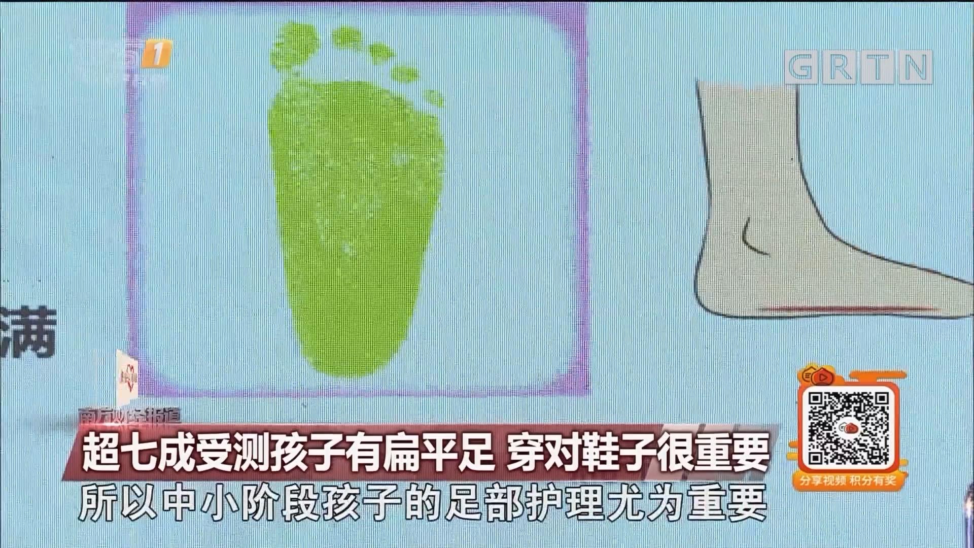 超七成受测孩子有扁平足 穿对鞋子很重要
