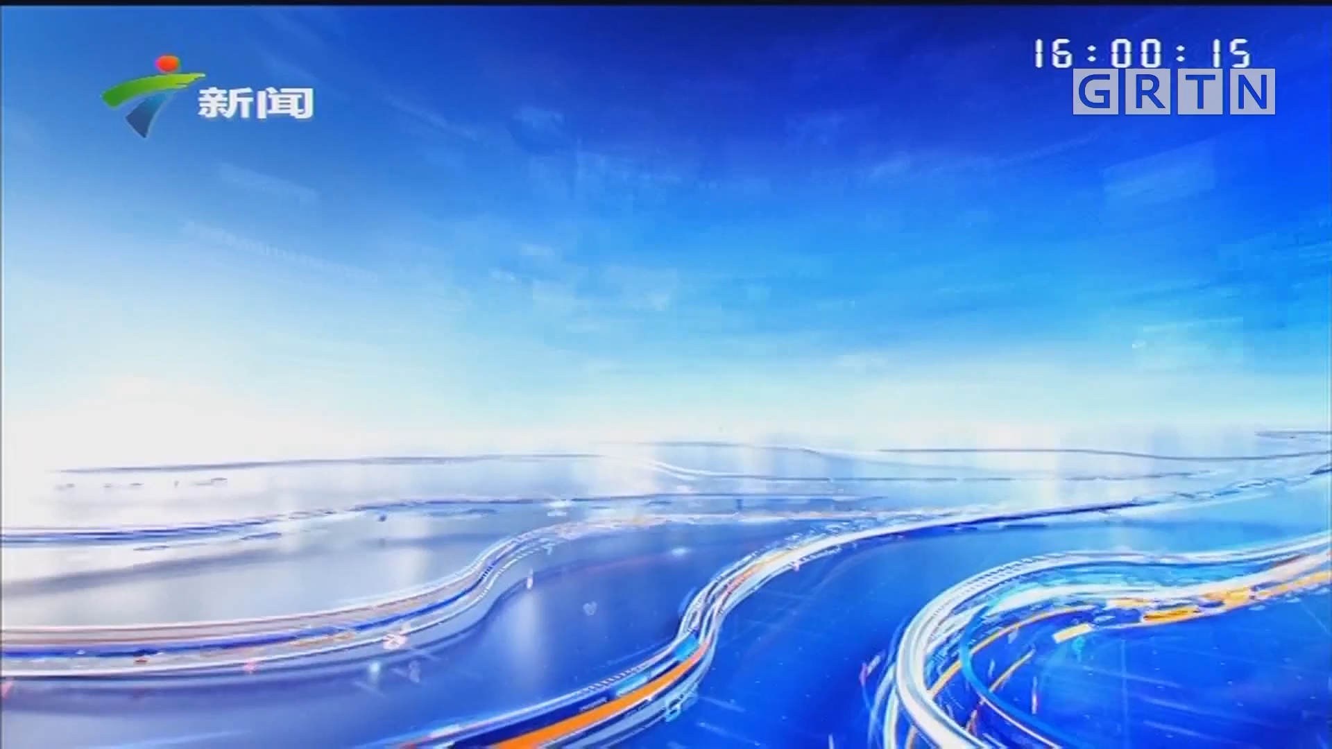 [HD][2019-06-14]直播广东:河源市东江大桥(紫金桥)凌晨2时12分突然坍塌
